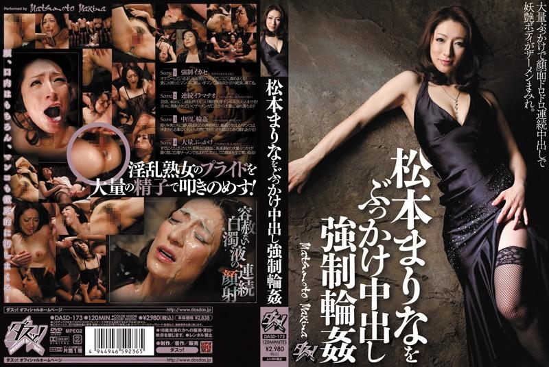 DASD-173 Bukkake Gangbang Forced The Marina Matsumoto