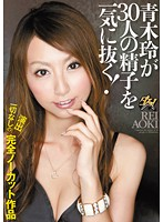 DASD-184 Rei Aoki pull the sperm of 30 people at once!