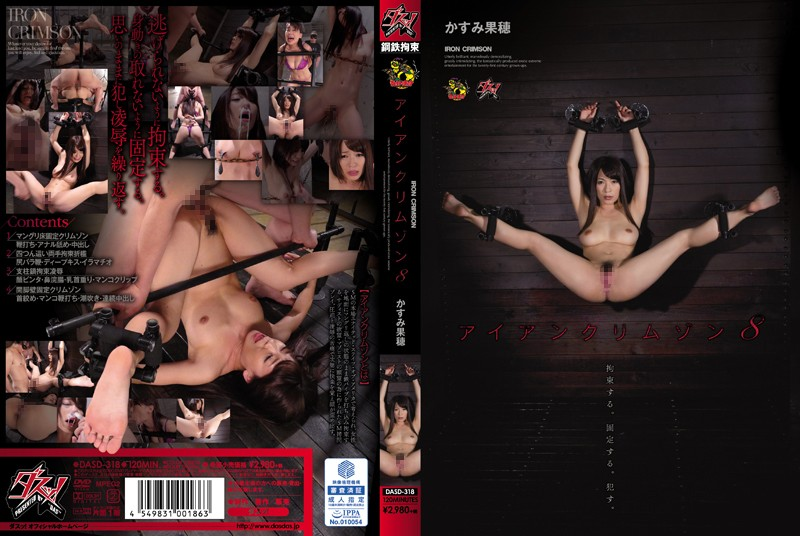 DASD-318 Iron Crimson 8 Kasumi Hateho