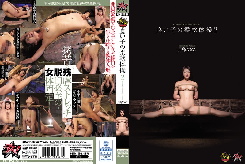 DASD-325 Calisthenics Of Good Child 2 Nanako Tsukishima