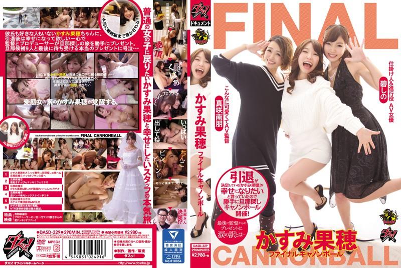 DASD-329 Kasumi Hateho Final Cannonball