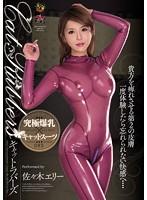 [DASD-334] Kat Lovers Eri Sasaki