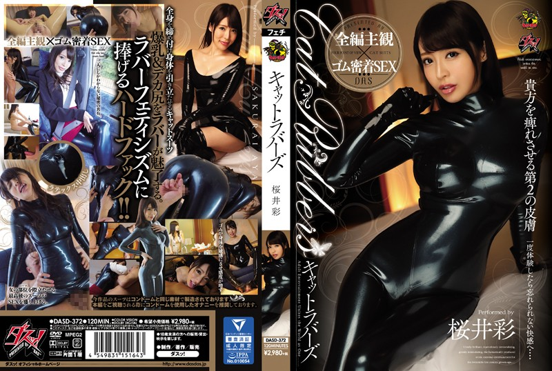 DASD-372 Cat Lovers Aya Sakurai