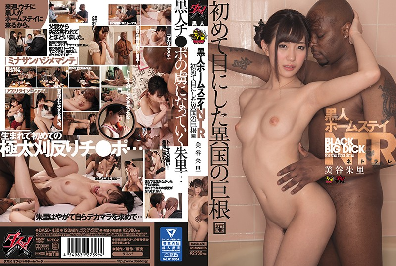 [DASD-430] A Black Homestay Student NTR Her First Glimpse Of A Foreign Big Dick Akari Mitani