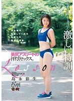 美尻アスリートの汗だくセックス。先輩コーチから受けた激しい特訓。 島永彩生