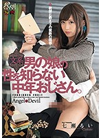 DASD-506 Middle-aged Old Man Who Does Not Know The Gender Of A Literary Man's Daughter Ninase Rui