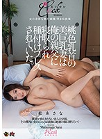 DASD-511 Peach Colored Nipples' Beautiful Busty Wife Was Grabbed By My Father And Pressed. Matsunaga Sana