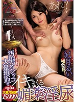[DASD-517] Contains Traces Of Ecstasy. Orgasming Over And Over Again After Consuming Massive Amounts Of Contaminated Urine. Dirty Aphrodisiac Piss. Rui Hizuki