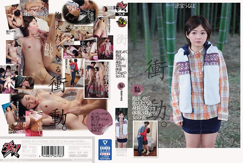 [DASD-519] Suzumiya Uruha – Nurturing A Newbie. A 138cm, 34kg Girl.
