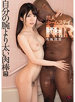 DASD-539 Black Homestay NTR Thicker Meat Bar Than My Arms Miyuki Arisaka