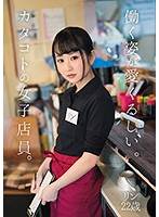 DASD-561 I Love The Way She Works.A Female Clerk At Katakoto Rin 22 Years Old