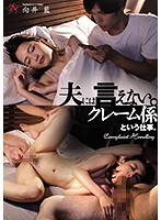 DASD-617 I Can't Tell My Husband. The Work Of Claimer Ai Mukai