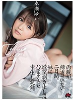 DASD-624 For Two Days When Parents Are Not Returning Home, A Vaginal Cum Shot Record Of A Sister's Bare Desire Nagase Yui