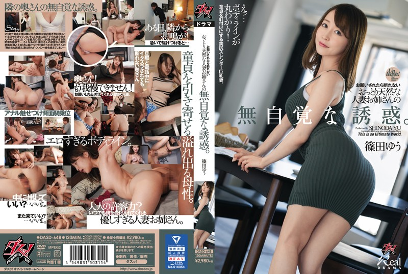 DASD-648 The Unconscious Temptation Of A Quiet And Natural Married Woman Who Can Not Refuse If Asked Shinoda Yu