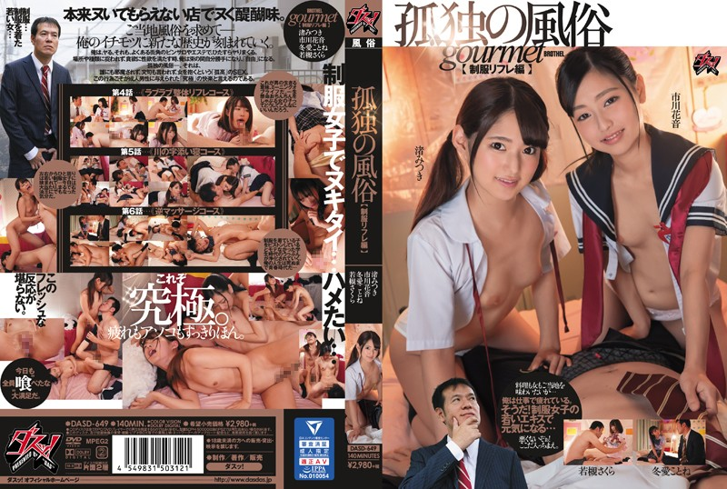 DASD-649 Lonely Customs Uniform Reflation Sexual Massage