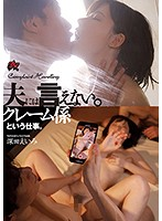 DASD-681 I Can't Tell My Husband. Work As A Claimant Eimi Fukada