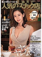 DASD-758 It Seems To Be Spoiled And It Is Not Spoiled. Yu Shinoda, A Popular Snack Shop In A Region With A Famous Mom Who Is Beautiful
