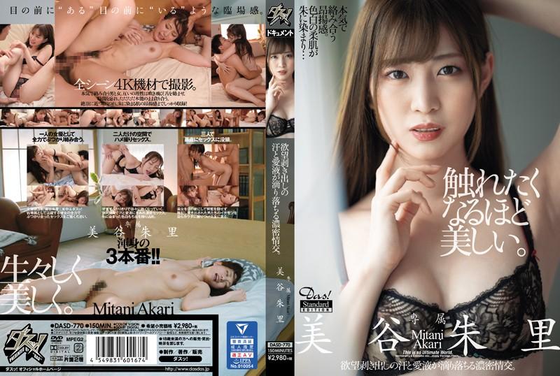 DASD-770 欲望剥き出しの汗と愛液が滴り落ちる濃密情交。 Standard Edition 美谷朱里