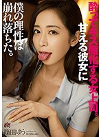 DASD-774 A Female Boss Who Gets Drunk And Kisses. My Reason Collapsed To Her Spoiled Shinoda Yu