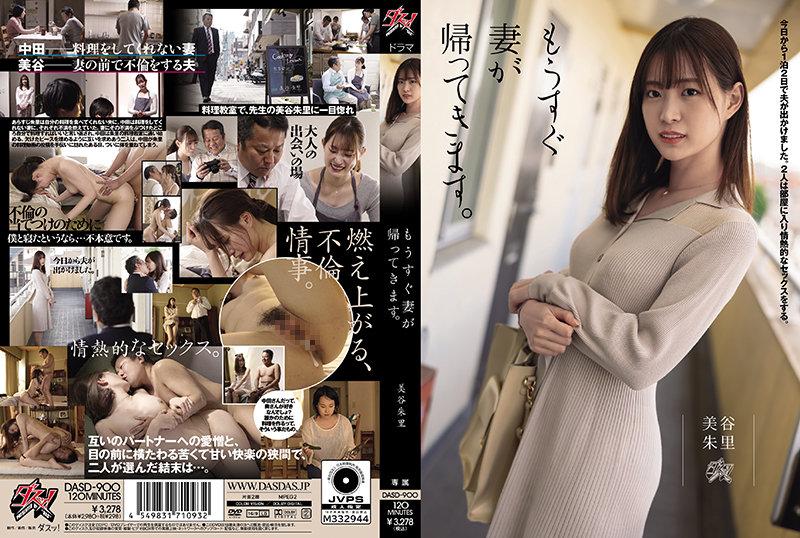 [DASD-900] もうすぐ妻が帰ってきます。 美谷朱里