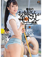 DASD-902 A Super Public Bath That Is Gently Brushed Down By The Older Sister In The Band Minami Hatsukawa