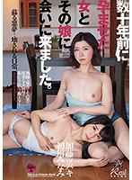 DASD-916 Beautiful Mother And Daughter, Itadakimasu. I Came To See A Woman And Her Daughter Who Had Been Conceived Decades Ago. Minami Hatsukawa Tsubaki Kato