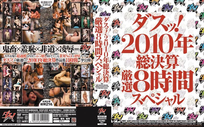 [DAZD-031] ダスッ!2010年総決算厳選8時間スペシャル
