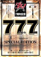 ダスッ!7周年記念77タイトル7時間SPECIAL