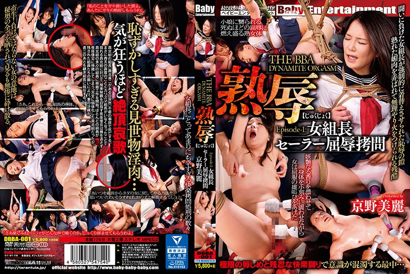 DBBA-001 THE BBA DYNAMITE ORGASM Humiliation Episode-1: Women's Party Sailor Humiliation Torture Kyo No Miura (Baby Entertainment) 2017-11-25