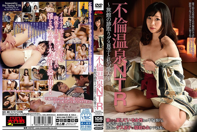 DBDR-003 Immenu Hot Spring NTR ~ The Trace Of The Inn And The Son Of Gessu And My Lover ~ Ayuri Ginnoti
