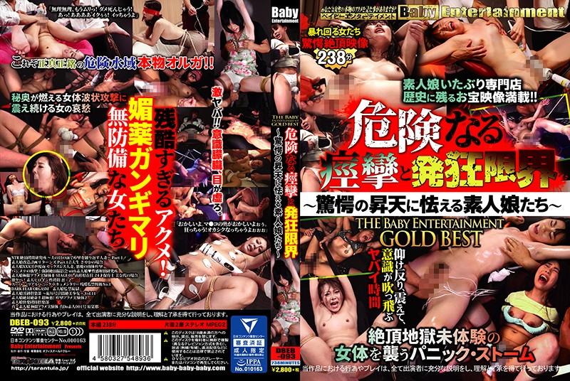 [DBEB-093] 危険なる痙攣と発狂限界 ~驚愕の昇天に怯える素人娘たち~ THE Baby Entertainment GOLD BEST