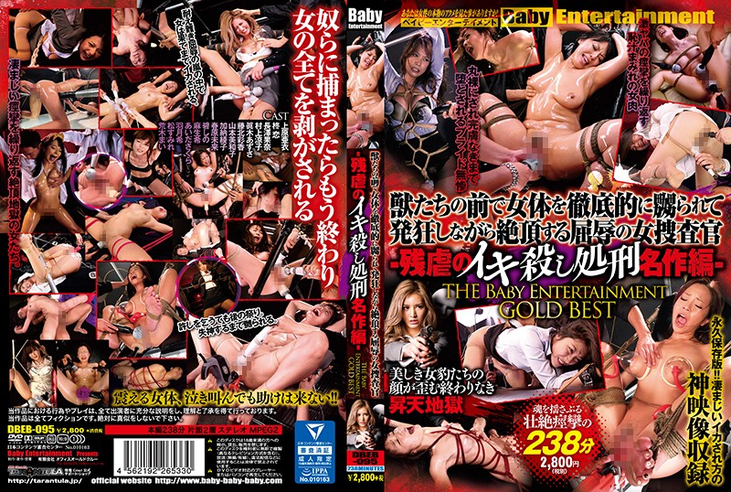 DBEB-095 Female Investigator Of Humiliation Who Caught Thoroughly In Front Of Beasts Cums While Going Crazy