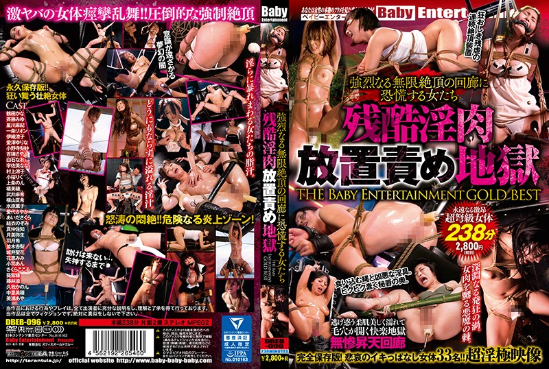 DBEB-096 Women Who Panicky In A Corridor Of Intense Infinite Cums Cruelly Sluts Blind Affair Hell THE Baby Entertainment GOLD BEST