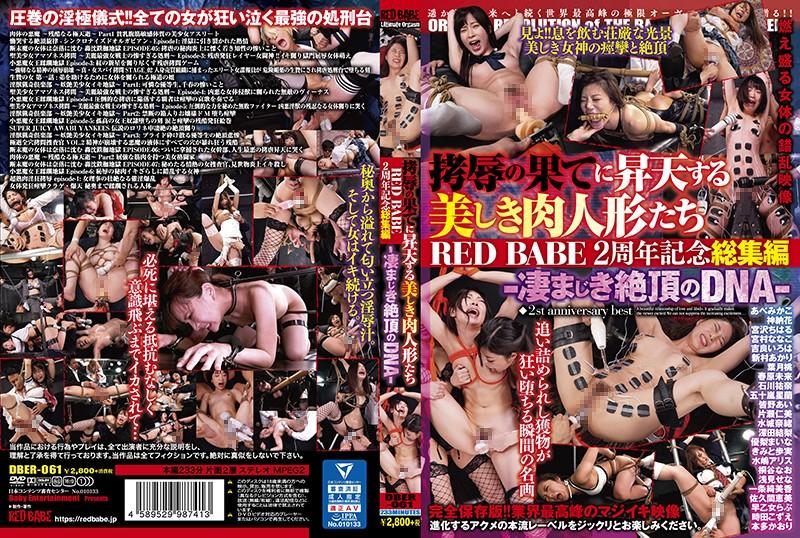 [DBER-061] 拷辱の果てに昇天する美しき肉人形たち RED BABE 2周年記念総集編-凄まじき絶頂のDNA-