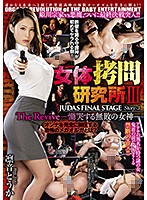 [DBER-074] The Female Body Shame Research Center III JUDAS FINAL STAGE Story-3 The Revive - The Undefeated Goddess Weeps - Toka Rinne