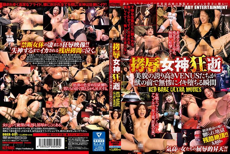[DBER-091] 拷辱女神狂逝 美貌の誇り高きVENUSたちが獣の前で無惨にイキ堕ちる瞬間 RED BABE ULTRA MOVIES