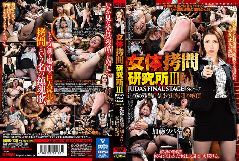 Baby Entertainment DBER-128 Katou Tsubaki, Natsuki Kaoru