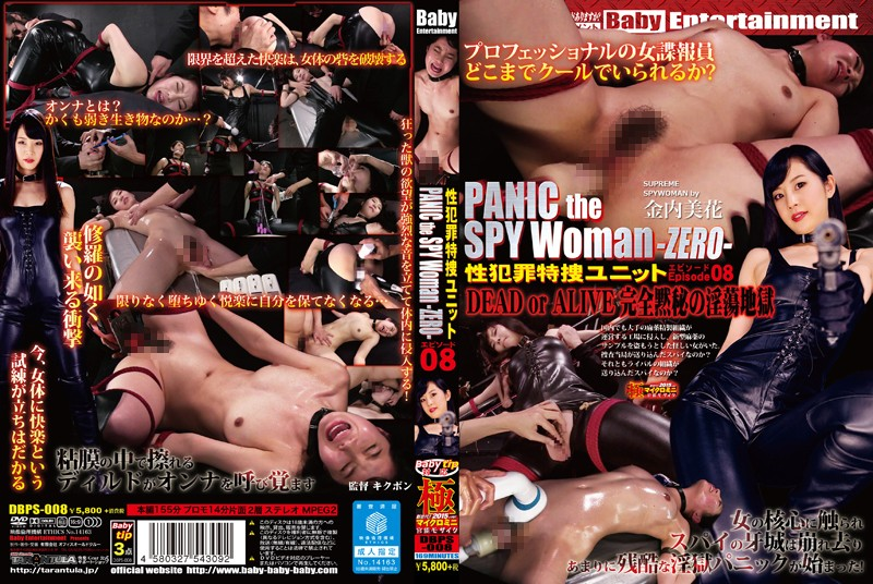 DBPS-008 Sex Crime Prosecutors Unit PANIC The SPY Woman-ZERO- Episode 08 DEAD Or ALIVE Complete Silence Of Lewdness Hell Kin-nai Mika