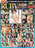 2019年RUBY年鑑 4 8時間2枚組