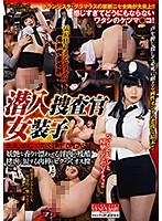 潜入捜査官女装子 妖艶な香りを漂わせる淫肉の残酷 拷虐に涙する肉棒とヒクつくオス膣