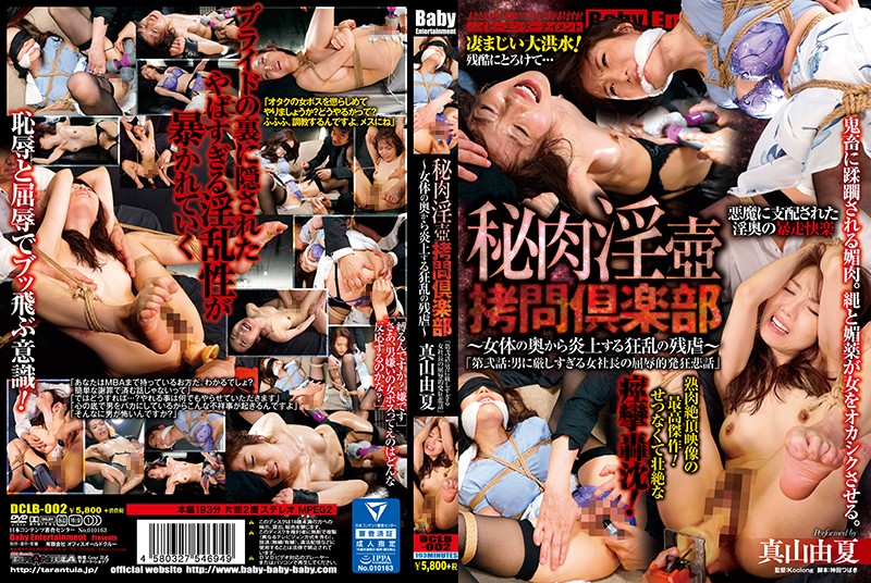 Secret Meat Bastard Torture Club ~ The Cruelty Of Frenzy Burning From The Back Of A Woman ~ The Second Episode: The Humiliated Crazy Of A Woman President Who Is Too Severe To A Man True Man Shin Yuka