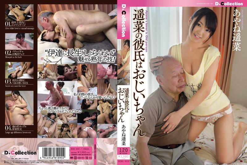 DCOL-012 Boyfriend Of Harukana Grandpa Ayane Harukana