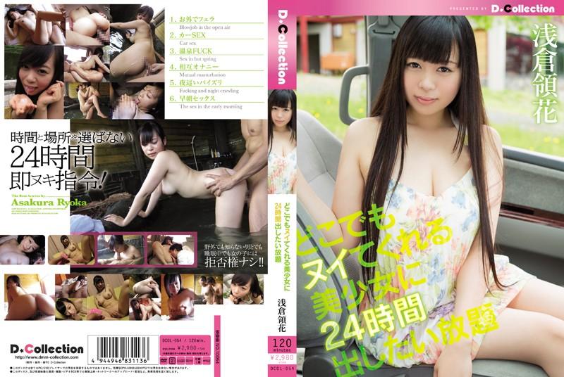 Uncensored DCOL-054 Asakura Ryouka