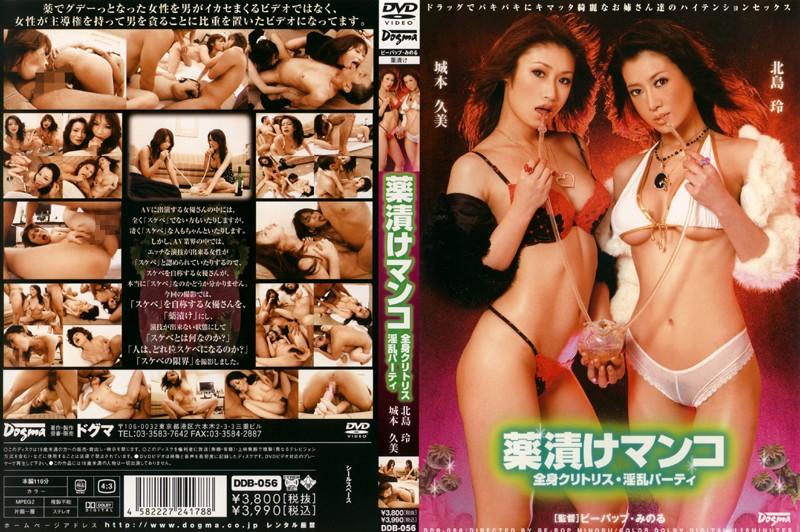 DDB-056 Rei Kitajima Shiromoto Kumi-systemic Party Horny Clit Pussy Drugged