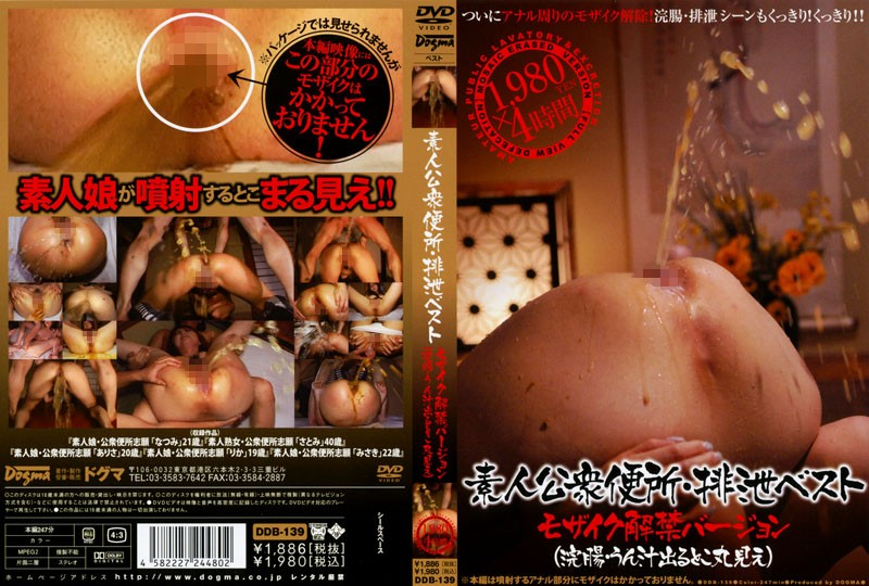 DDB-139 (Full View Drop-down Juice Enema Toko Out) Version Of Mosaic And Excretion Ban Best Amateur Public Toilet