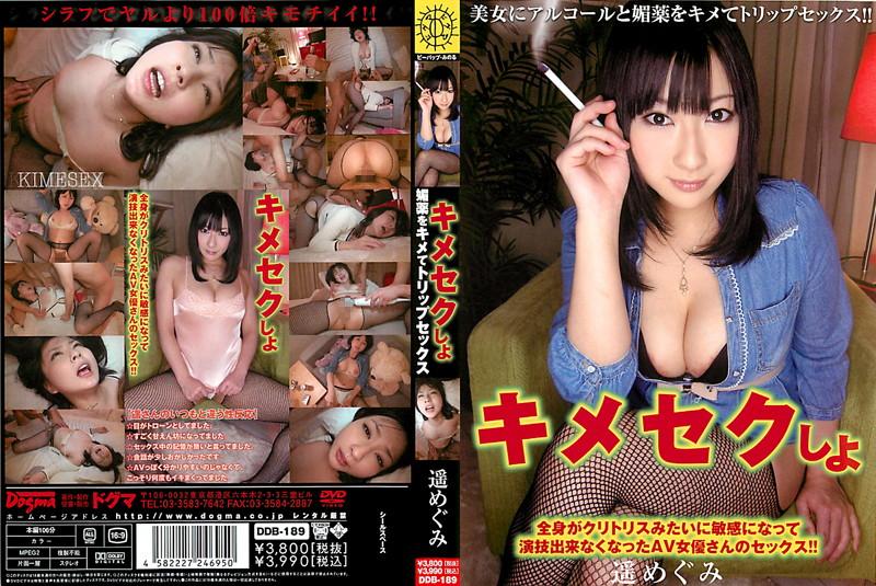DDB-189 Megumi Haruka To Kimeseku (Dogma) 2012-05-19