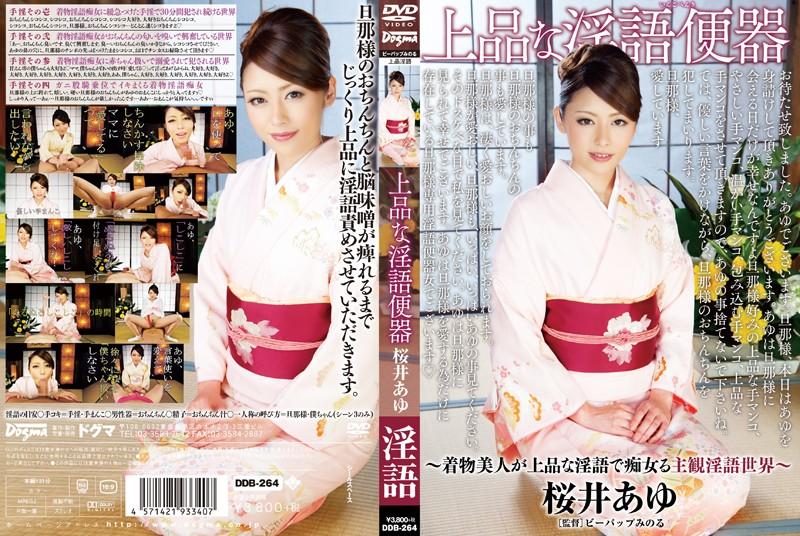 DDB-264 Elegant Dirty Toilet Sakurai Ayu