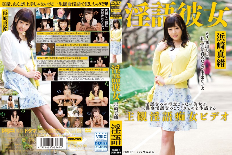 DDB-269 Dirty Girlfriend Ayumi Mao