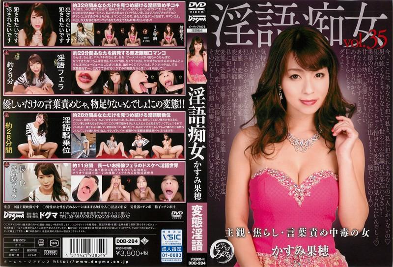 DDB-284 Dirty Slut Kasumi Hateho
