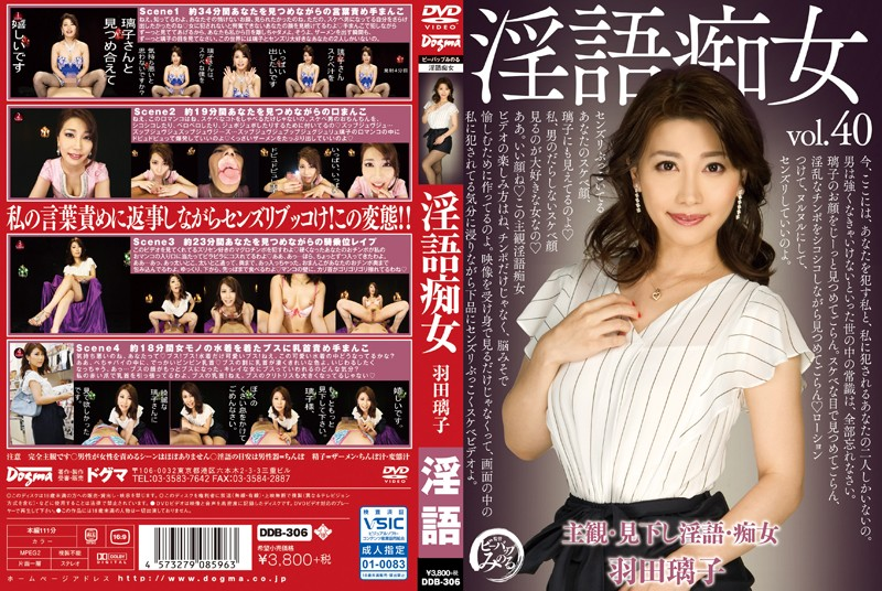 DDB-306 Dirty Slut Haneda Riko